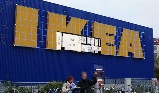 IKEA – Strengths, Weaknesses, Opportunities and Threats